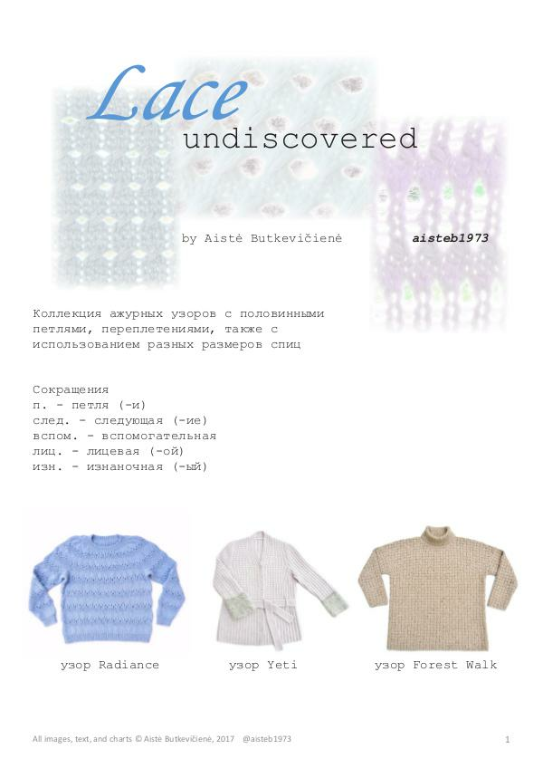 Summer Knitting Patterns Lace undiscovered (ru)