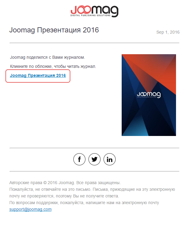 https://www.joomag.com/assets/kb/articles/RUSSIAN/Getting%20Started/link%200.png