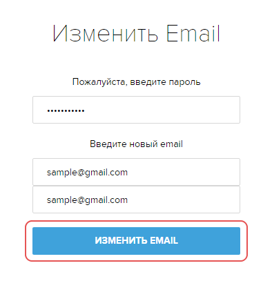 https://www.joomag.com/assets/kb/articles/RUSSIAN/Manage%20your%20Account/change%20email%200.png